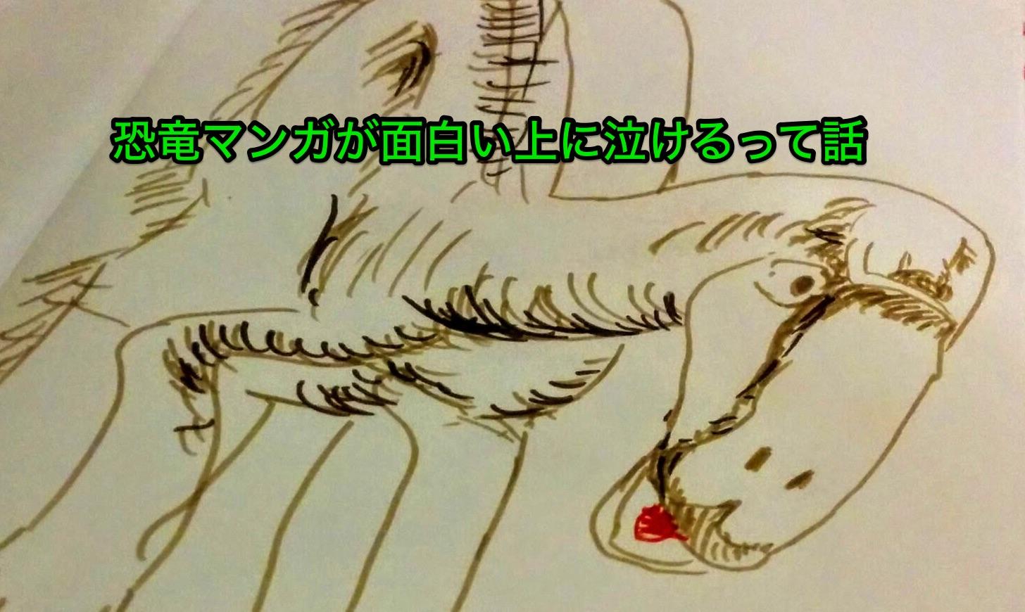 恐竜マンガ