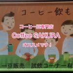 コーヒーサクラ