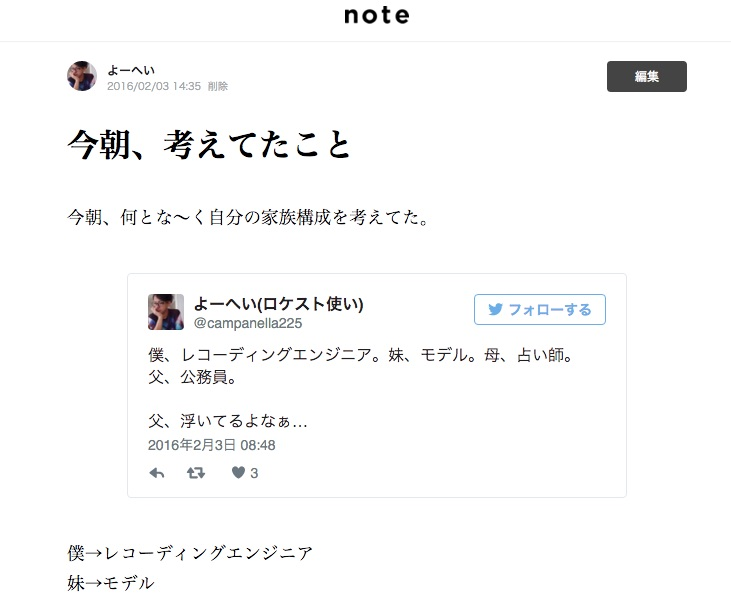 note(ノート)