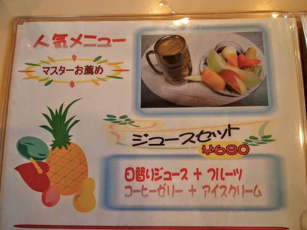 喫茶店パイナップル
