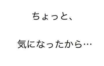 うざいLINE