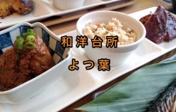 春日井ランチ
